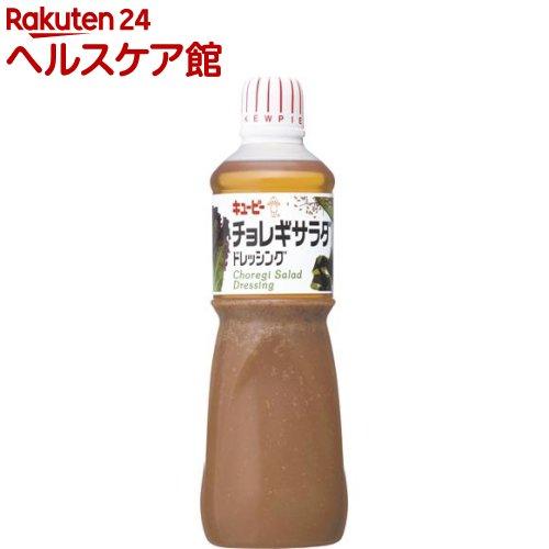 キユーピー業務用チョレギサラダドレッシング