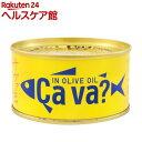 岩手県産 サヴァ缶 国産サバのオリーブオイル漬け(170g)...