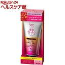 リーゼ プリティア 髪色サプリ ピンク系の髪に(170g)【プリティア】
