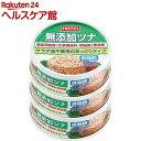 ホテイフーズ 無添加ツナ(70g*3コ入)[缶詰]