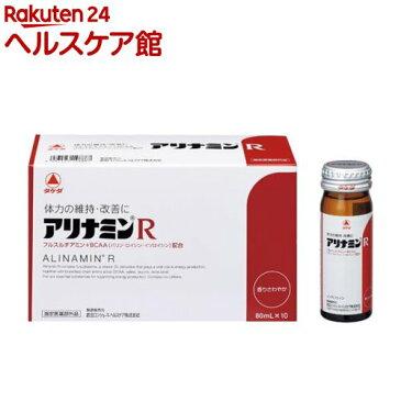 アリナミンR(80mL*10本入)【アリナミン】[栄養ドリンク 滋養強壮]