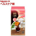 モンカフェ カフェインレスコーヒー(8.0g*10袋入)【モ...
