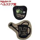 トイレマット &Green 2点セット 洗浄・暖房便座用 ENJOY PLANT(1セット)