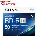 ソニー 録画用BD-R 2層 5BNR2VJPS4(5枚入)...
