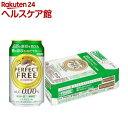キリン パーフェクトフリー ノンアルコールビール(350mL...