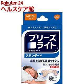 4987246601900 - いびきかかない方法 いびき対策【グッズ・サプリメント編】