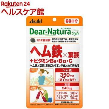 ディアナチュラスタイル ヘム鉄×葉酸+ビタミンB6・ビタミンB12・ビタミンC(120粒)【Dear-Natura(ディアナチュラ)】