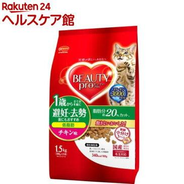 ビューティープロ キャット 低脂肪 1歳から チキン味(300g*5袋入)【ビューティープロ】