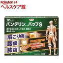 【第2類医薬品】バンテリンコーワパップS(セルフメディケーシ