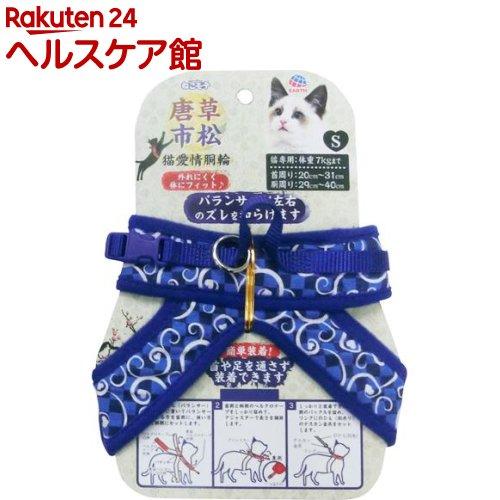 ねこモテ 唐草市松猫胴輪 青(1コ入)【ねこモテ】
