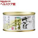 【訳あり】カンピー さばだし煮 昆布だし(180g)【Kanpy(カンピー)】