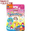 グーン(GOO.N) スイミングパンツ Mサイズ 女の子用(3枚入)【グーン(GOO.N)】