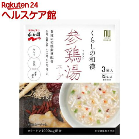 くらしの和漢 参鶏湯スープ(3袋入)【more30】【永谷園】
