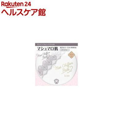 キス マットシフォン パクト UV 02 ナチュラル(7g)【キス】