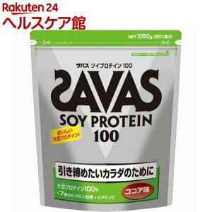 ザバス ソイプロテイン100(1.05kg)【イチオシ】【sav04】【ザバス(SAVAS)】