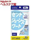 DHC セントジョーンズワート 20日分(80粒)【DHC ...