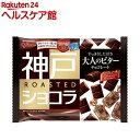 グリコ 神戸ローストショコラ 大人のビター(178g)【グリコ】