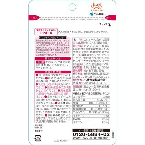 小林製薬の栄養補助食品発酵大豆イソフラボンエクオール