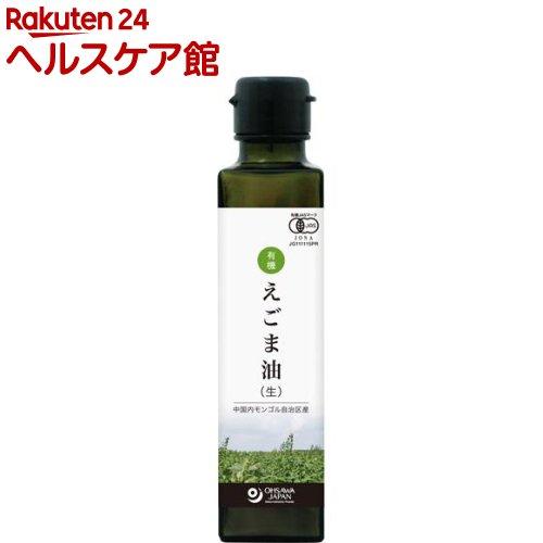 有機えごま油(生)