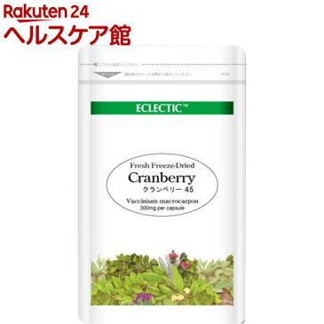 ECLECTIC(エクレクティック) クランベリー Ecoパック(45カプセル)【ECLECTIC(エクレクティック)】【送料無料】