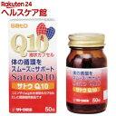 サトウ コエンザイムQ10(50粒入(約50日分))【佐藤製薬サプリメント】 その1