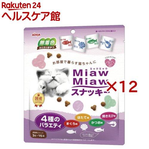 MiawMiawスナッキー 4種のバラエティ まぐろ味・かつお味・焼きえび味・ほたて味(3g*16袋入*12コセット)【ミャウミャウ(Miaw Miaw)】