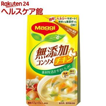 マギー 無添加コンソメチキン(4.5g*8本入)【マギー】