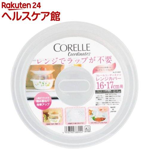 コレール コーディネイツ レンジカバー 16・17cm用 CP-8892(1コ入)【コレール】