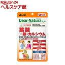 ディアナチュラスタイル 葉酸×鉄・カルシウム(120粒)【more20】【Dear-Natura(ディアナチュラ)】