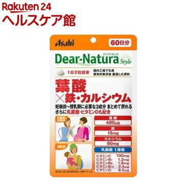 ディアナチュラスタイル 葉酸×鉄・カルシウム(120粒)【Dear-Natura(ディアナチュラ)】