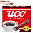 UCC インスタントコーヒー スティック(40杯分)