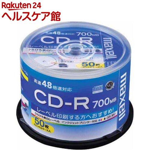 マクセル データ用CD-R 700MB スピンド...の商品画像
