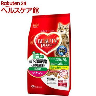 ビューティープロ キャット 猫下部尿路の健康維持 低脂肪 1歳から チキン味(80g*7袋入)【ビューティープロ】