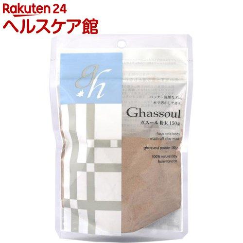 ガスール粉末 / 150g / 毛穴スッキリ