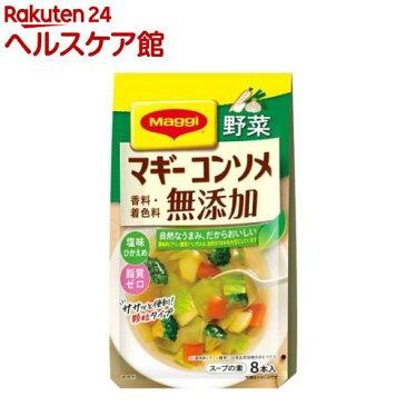 マギー 無添加コンソメ野菜(4.5g*8本入)【マギー】