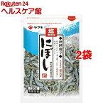 ヤマキ 塩無添加 新鮮造りにぼし(120g*2袋セット)【ヤマキ】