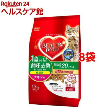 ビューティープロ キャット 低脂肪 1歳から チキン味(300g*5袋入*8コセット)【ビューティープロ】