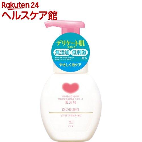 カウブランド無添加泡の洗顔料ポンプ