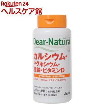 ディアナチュラ カルシウム・マグネシウム・亜鉛・ビタミンD(180粒)【ichino11】【Dear-Natura(ディアナチュラ)】