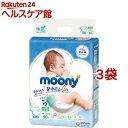 NEWムーニー エアフィット テープ 新生児(お誕生〜5000g)(90枚入*3袋セット)【moon01】【mnm8】【ムーニー】