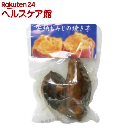 安納もみじの焼き芋(2本入)