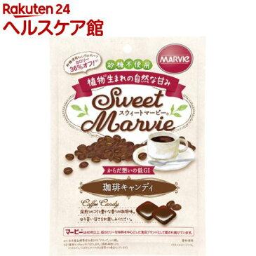 スウィートマービー 珈琲キャンディ(49g)【マービー(MARVIe)】