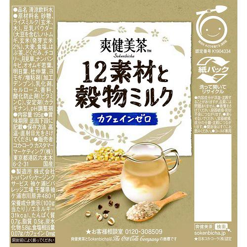 爽健美茶12素材と穀物ミルクカート缶