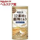 【訳あり】爽健美茶 12素材と穀物ミルク カート缶(195g*15本入)【爽健美茶】