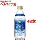 【訳あり】サッポロ おいしい炭酸水(500mL*48本セット)【送料無料】