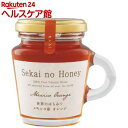【訳あり】メキシコ産オレンジ蜂蜜(130g)