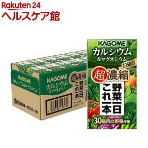 カゴメ野菜一日これ一本 超濃縮 カルシウム&マグネシウム(125ml*24本入)【spts1】【野菜一日これ一本】