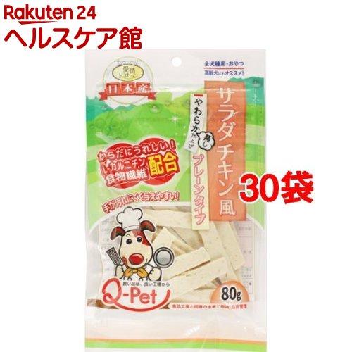 愛情レストラン サラダチキン風 プレーンタイプ(80g*30コセット)【愛情レストラン】
