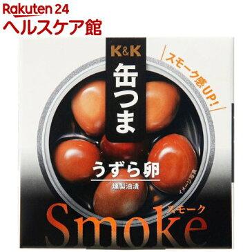 K&K 缶つまスモーク うずら卵(5コ入)【K&K 缶つま】