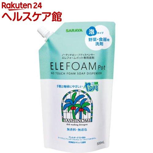 エレフォームポット専用液剤ヤシノミ洗剤泡タイプ野菜・食器用洗剤